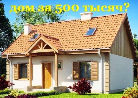 Как построить дом за 500 тысяч рублей под ключ