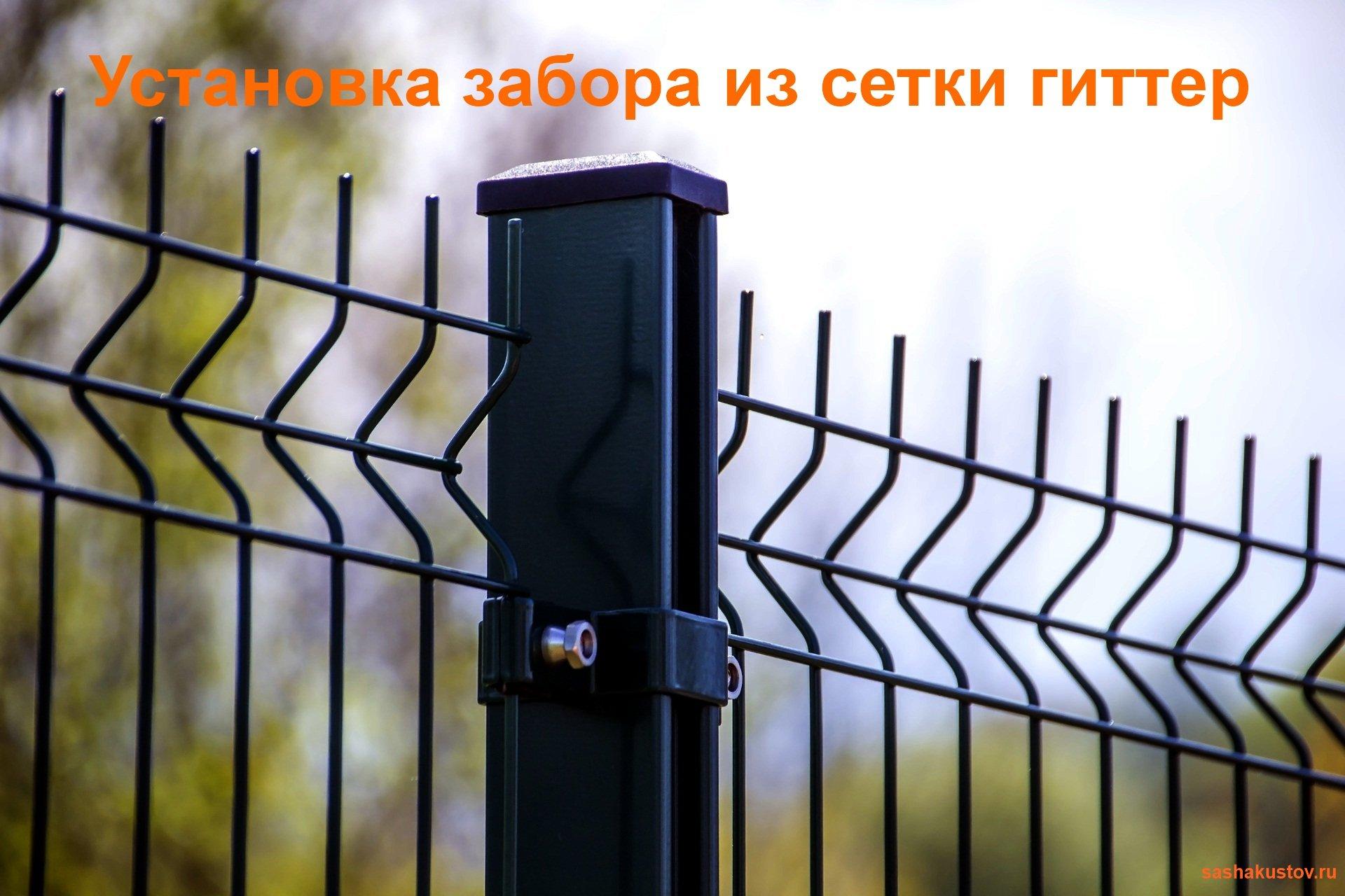 Забор гиттер