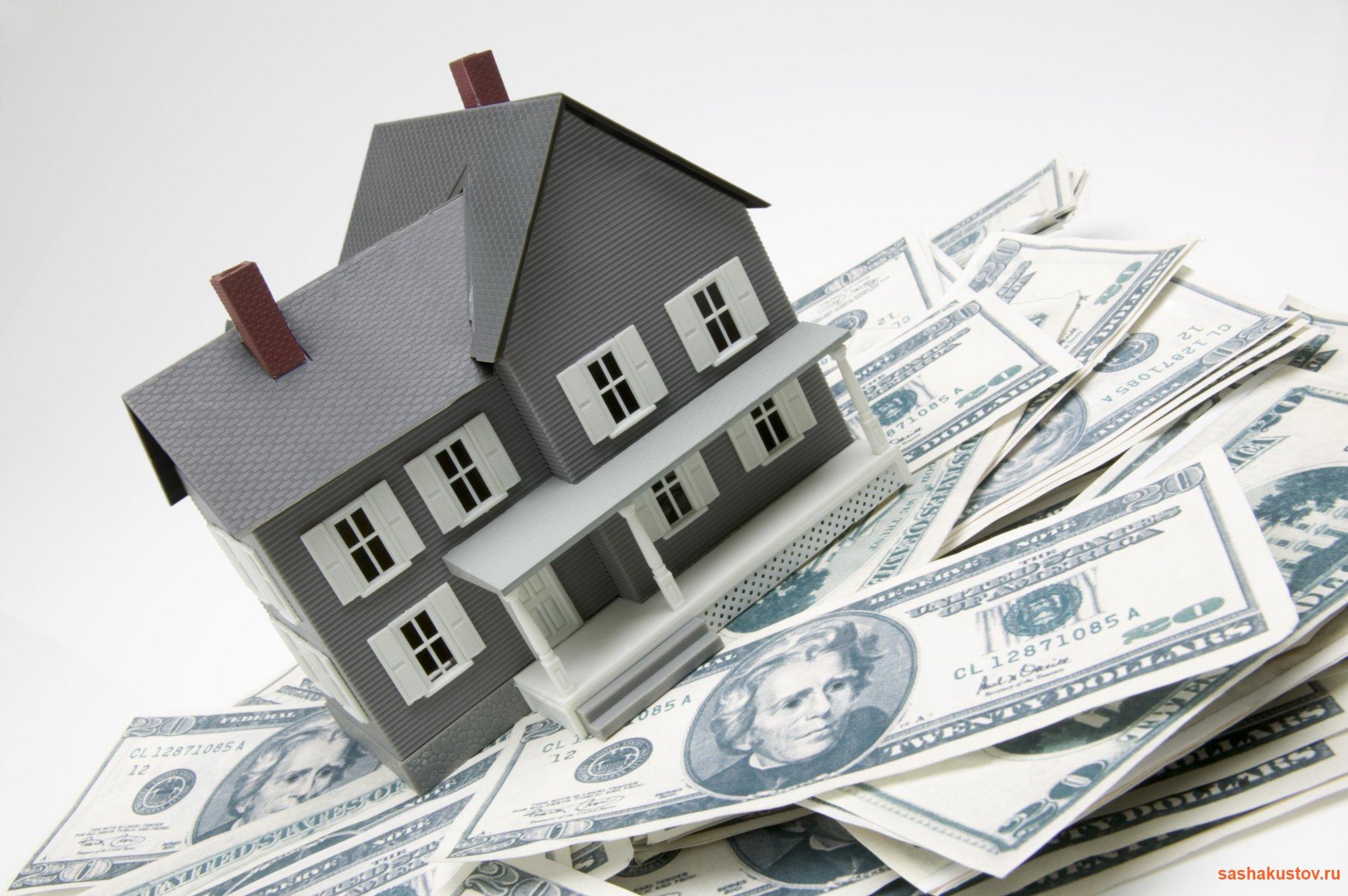 Кредитпод залог недвижимости